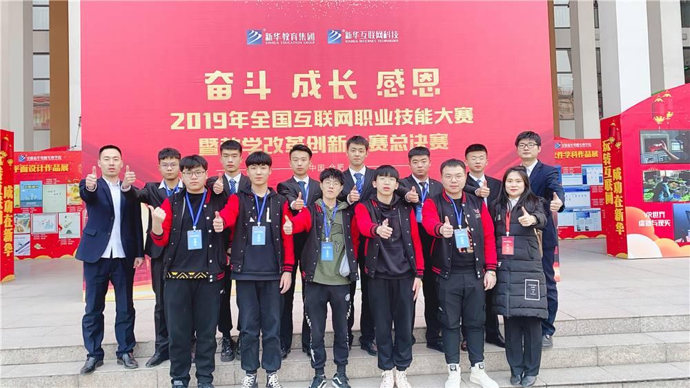 热烈祝贺山西新华在全国互联网技能大赛总决赛中荣获佳绩
