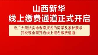 山西新华线上报名缴费通道正式开启!