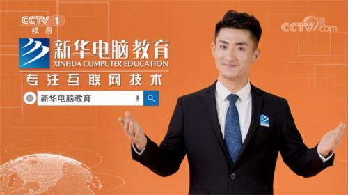 【媒体关注】择校期丨来新华电脑教育,好学校赢得好未来!