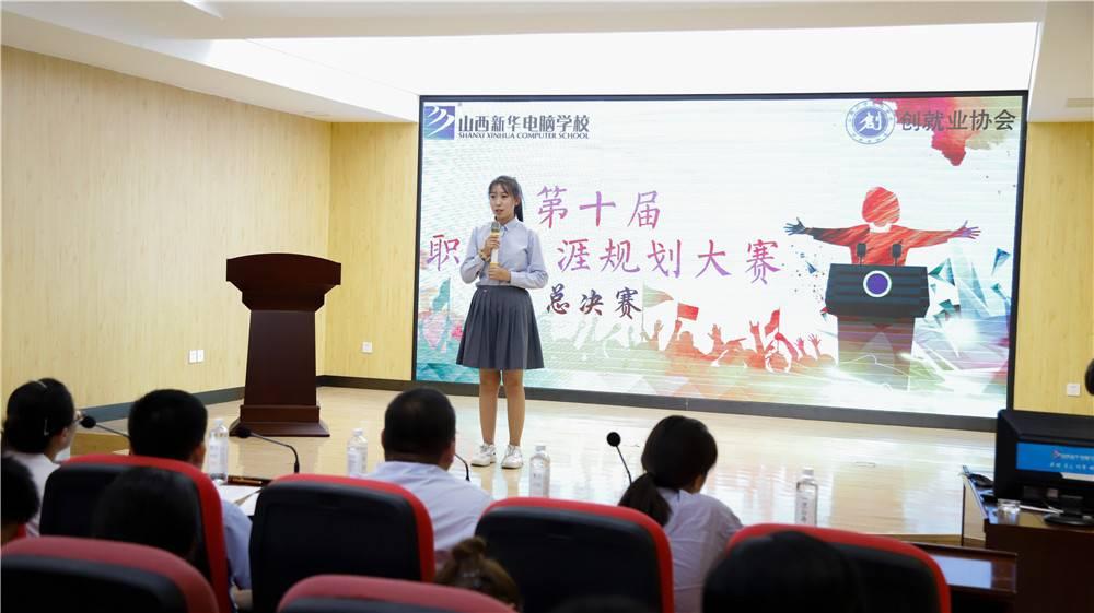 山西新华第十届职业生涯规划演讲大赛完美落幕
