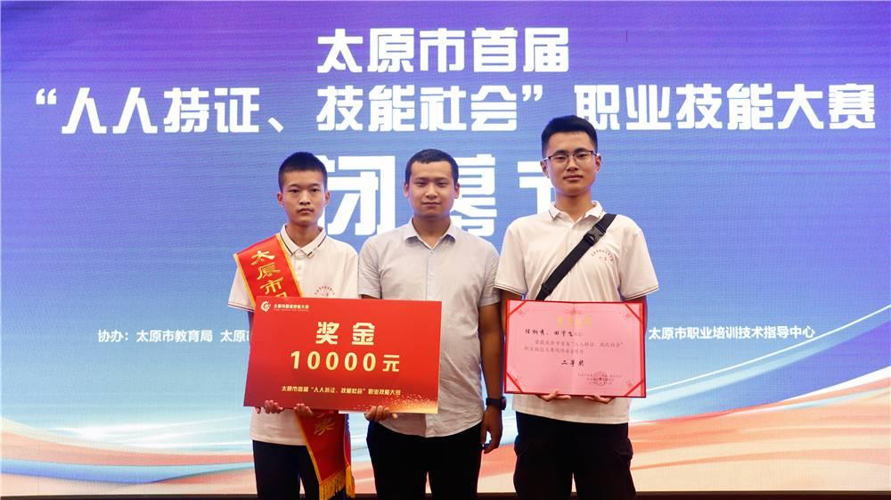 太原市首届职业技能大赛圆满落幕,山西新华学子荣获两个二等奖