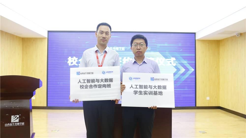 山西新华电脑学校与朗驰科技校企定向班成功签约