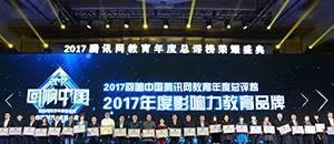 2017回响中国