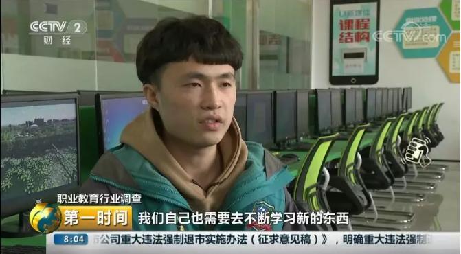 央视报道:新华互联网科技对振兴职业教育的意义