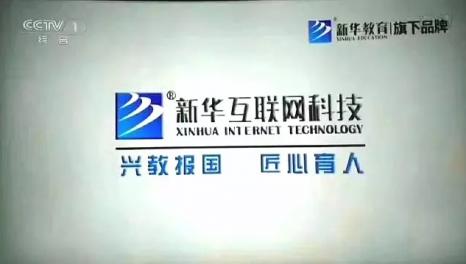 新华互联网科技再登央视 中国可信赖的职业教育品牌