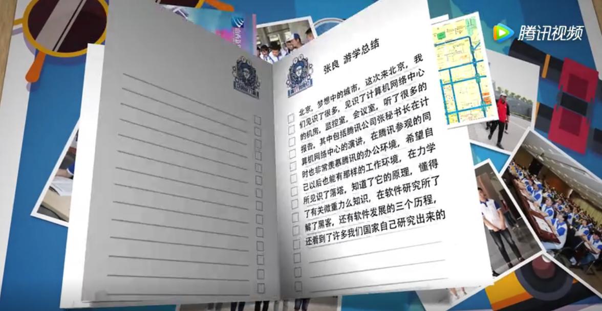 北京中科院游学日记