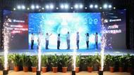 与时聚竞·智启未来——2018年新专业盛大发布