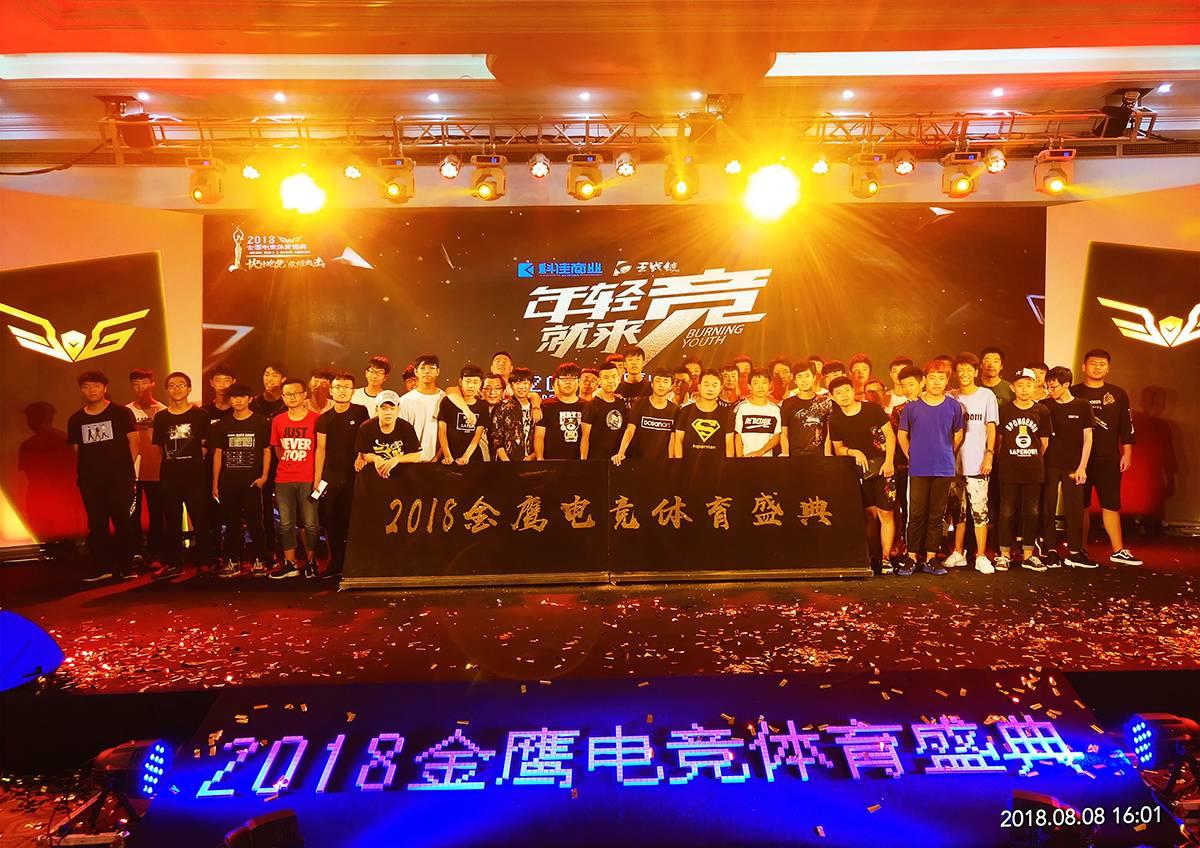 新华电竞学子受邀参与2018金鹰电竞体育盛典
