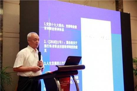 中国职工教育和职业培训协会毕结礼: 终身职业体系建设势必推行