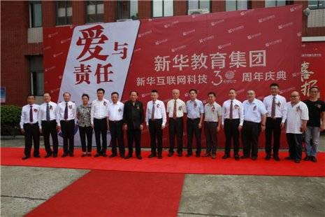 改革开放四十年新华职业教育30年成果展
