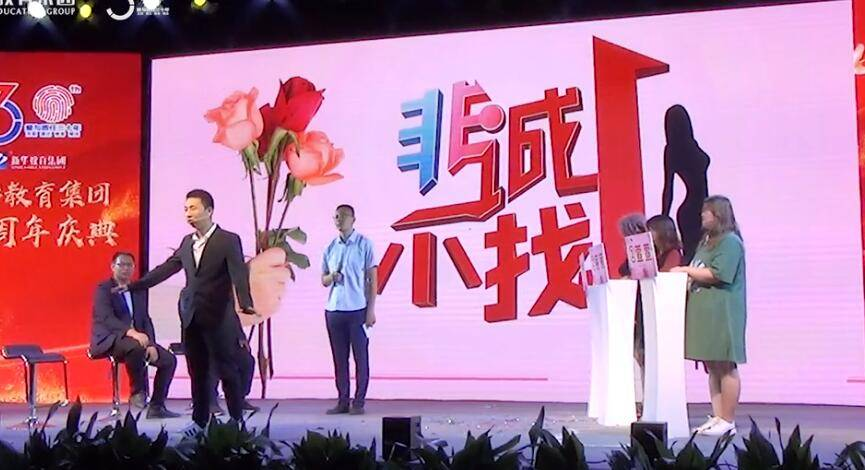 新华30周年校庆晚会之《非诚不找》