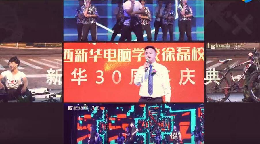 新华30周年校庆晚会集锦