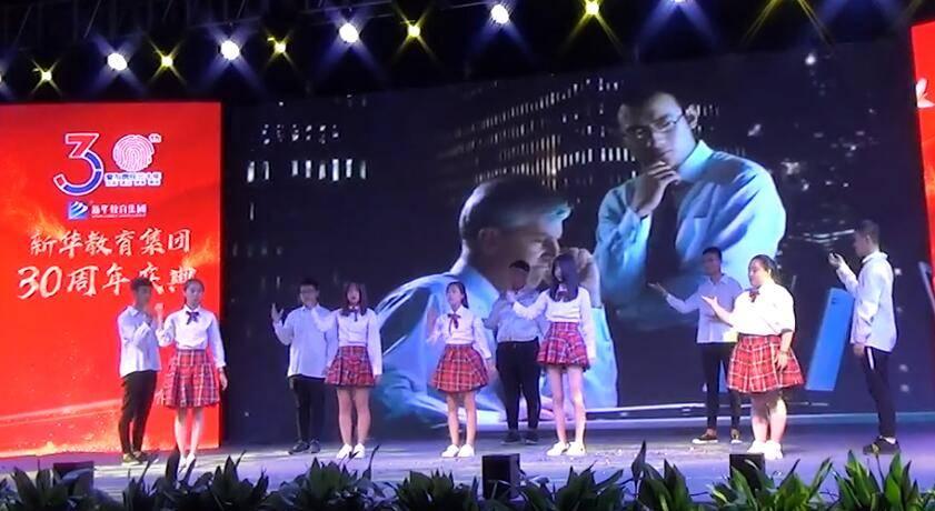 30周年校庆晚会之《新华的天空》