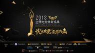 梦想团助阵2018金鹰电竞体育盛典,共同见证总冠军诞生