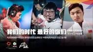 纪录片《电子竞技在中国》央视首播,山西电竞学校还看