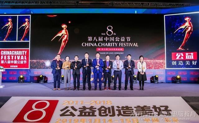 第八届公益节颁奖盛典落幕,新华互联网科技荣膺2018年度责任品牌