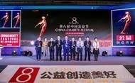 第八届公益节颁奖盛典落幕,新华互联网科技荣膺2018年