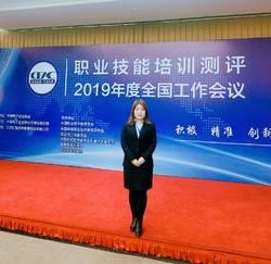 CEAC年会举行,专家解析2019国家关于职业技能证书的新政策