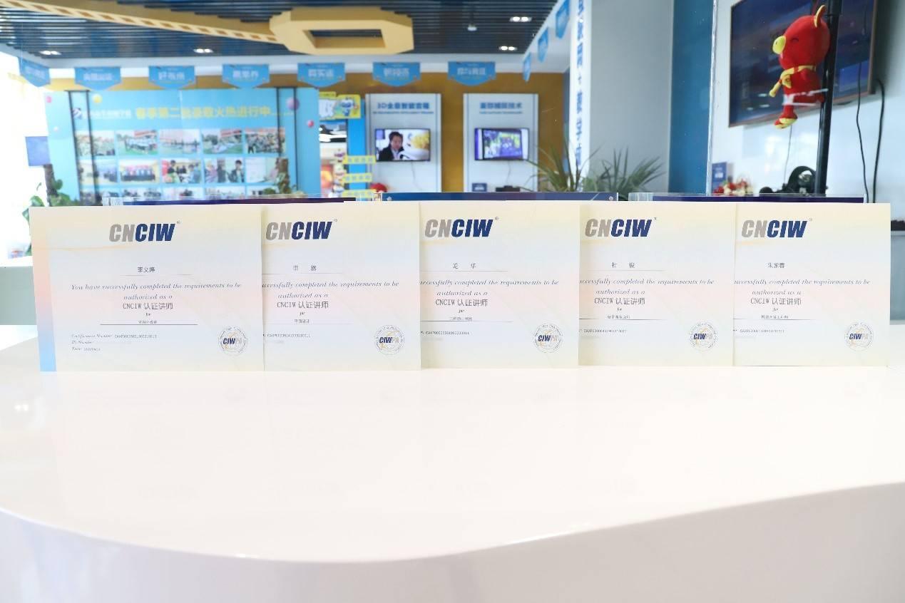我校教师获得CNCIW认证证书了,你知道吗?