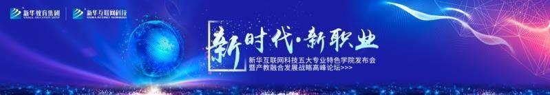 """""""新时代・新职业""""新华互联网科技五大专业特色学院发布会"""
