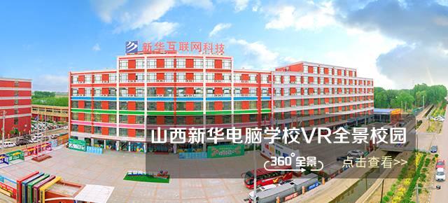 VR全景校园