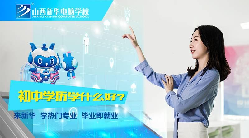 吕梁技校报读指南:文水县徐特立职业中学