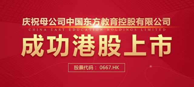 庆祝中国东方教育上市