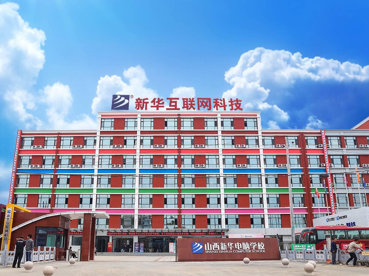 2019年山西高职扩招11.8万人,欢迎报读山西新华电脑学校
