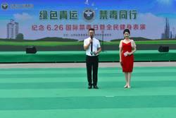 绿色青运, 禁毒同行,纪念6.26国际禁毒日暨全民健身表演