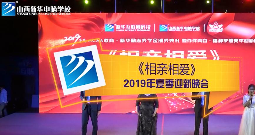 2019夏季迎新晚会《相亲相爱》