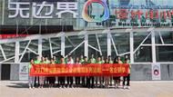 名企游学-呼和浩特新华无边界设计中心之旅