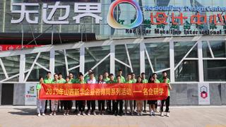 【走出校园 走入企业】—山西新华电脑学校学生赴企业参观学习