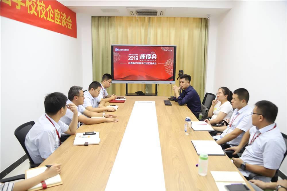 校企联合,共促发展―山西新华电脑学校举行校企座谈会