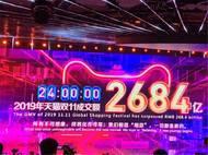 2684亿元!2019天猫双11最终成交额再破纪录