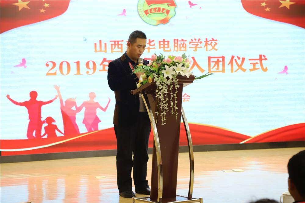 山西新华电脑学校举行2019年新团员入团仪式