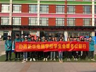 暖冬公益行丨山西新华学生会开展敬老院志愿者活动