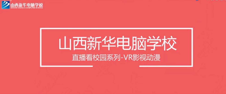 直播看校园系列-VR影视动漫