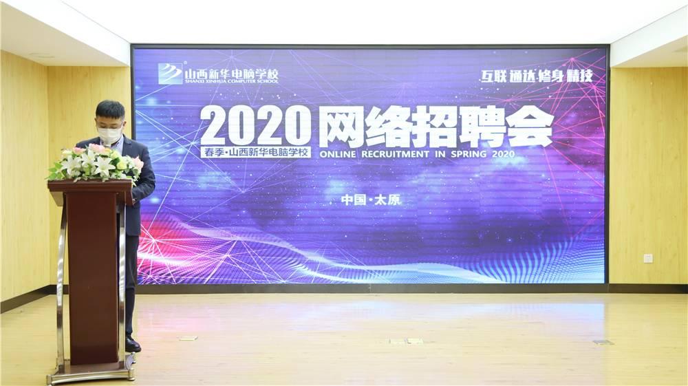 山西新华电脑学校举行2020年春季网络招聘会