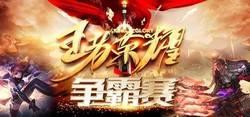 """山西新华""""新华杯""""王者荣耀线上对抗赛火热开启!"""