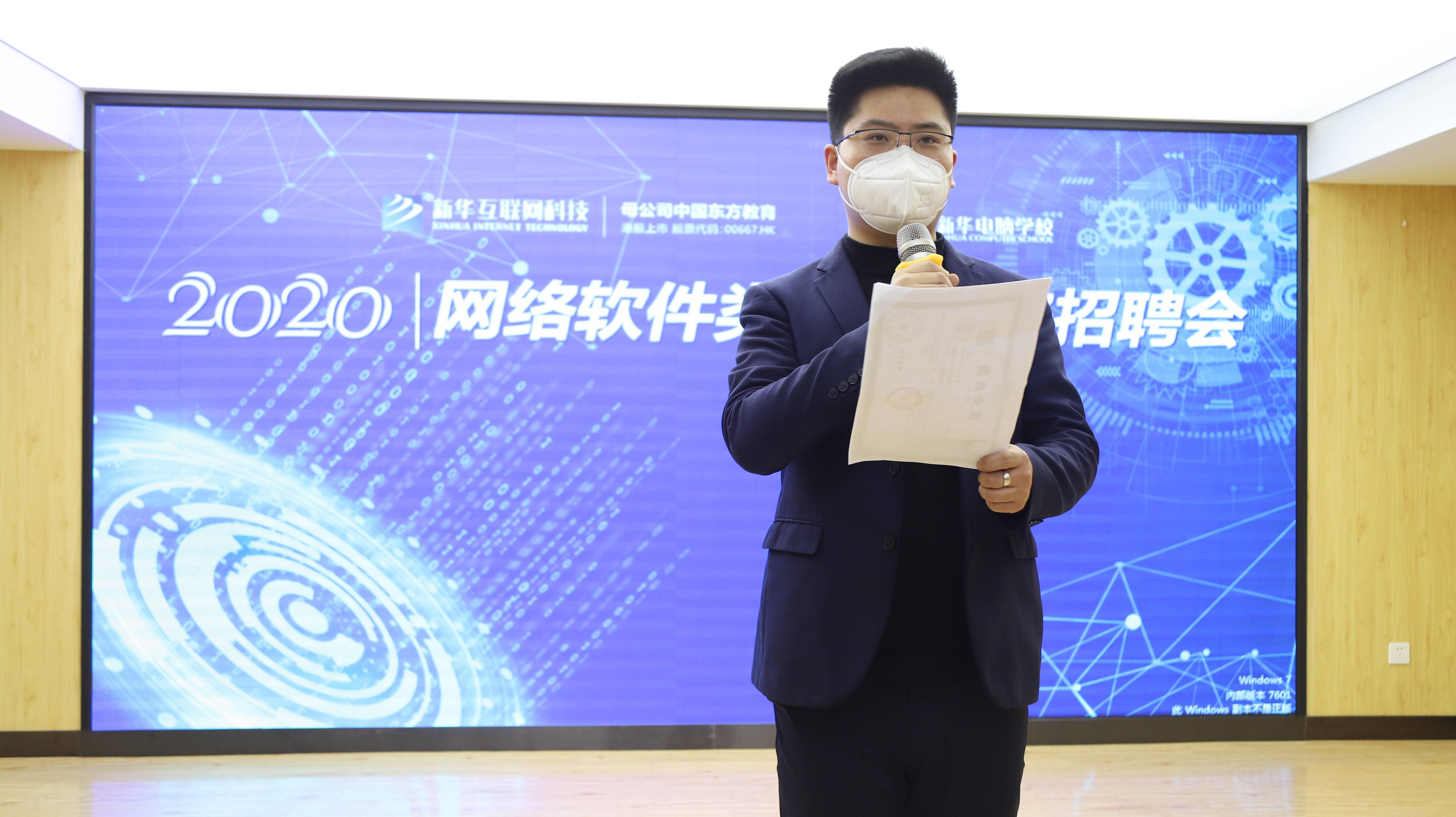 山西新华电脑学校举办网络软件类线上专场招聘会
