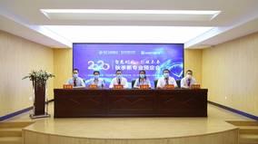 智慧时代· 引领未来 山西新华2020秋季新专业预定会盛大开幕