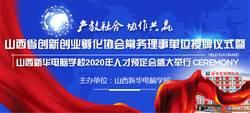 山西新华2020春季人才预定会即将盛大开幕