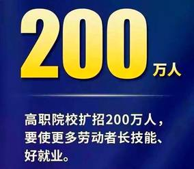 高职扩招200万,职业教育愈受重视