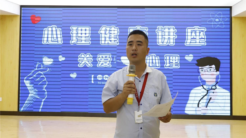 放飞梦想,健康同行—山西新华电脑学校举行心理健康教育专题讲座