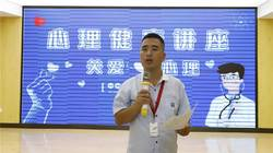 放飞梦想,健康同行―山西新华电脑学校举行心理健康教育专题讲座