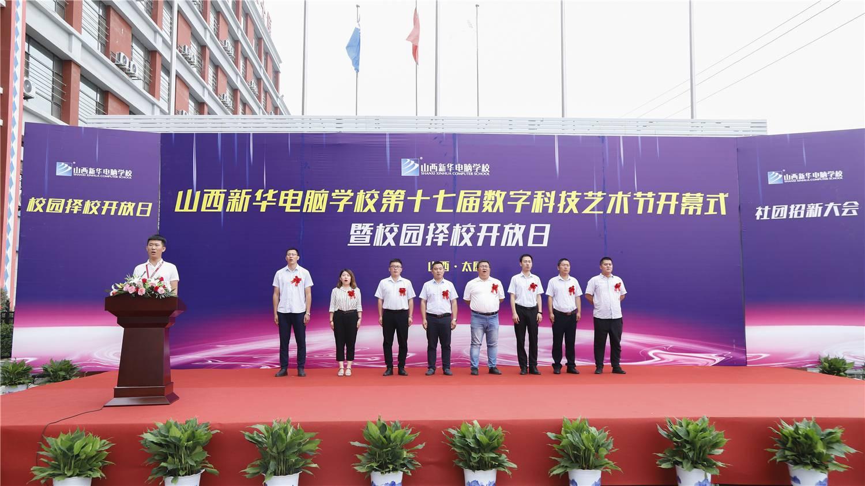 山西新华第十七届数字科技艺术节暨社团招新大会正式开幕!