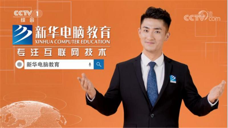 屡登央视,新华互联网科技全面新升级!