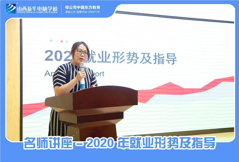 2020就业形势及指导名师巡讲