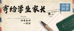 双节同庆|山西新华致广大学生家长的一封信