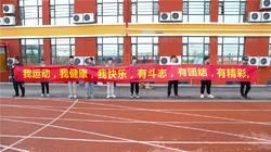 山西新华2020校园秋季田径运动会成功举办